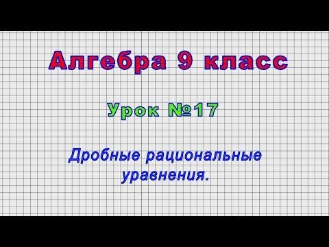 Дробные рациональные уравнения видеоурок 9 класс