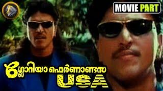Malayalam Movie Gloria Fernandes from USA part   Manimala Fernandez