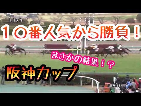 【競馬】検証の裏で重賞ショウブ!本命は10番人気!?