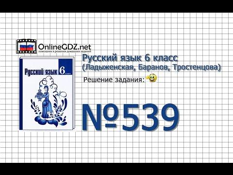 Задание № 539 — Русский язык 6 класс (Ладыженская, Баранов, Тростенцова)