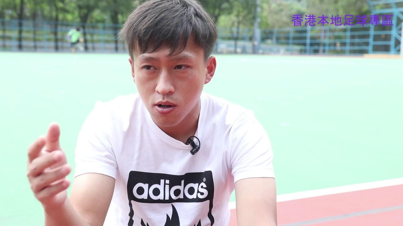 香港本地足球專區 黎耀昌訪問 - 我們的足球員 第九集 - YouTube