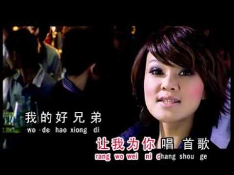 WO DE HAO XIONG DI | ANGELA | THE BEST MANDARIN SONG