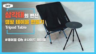 캠핑용품 DIY | 캠…