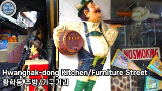 Hwanghak-dong Kitchen Utensils…
