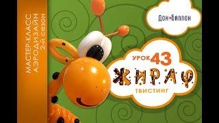 Искусство Аэродизайна. Урок №43. Жираф из воздушных шаров (твистинг)