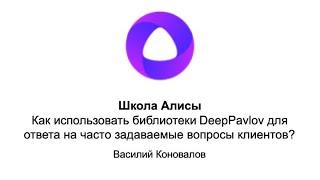 Школа Алисы. Как использовать библиотеки DeepPavlov для ответа на часто задаваемые вопросы клиентов?
