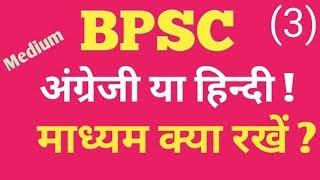 BPSC || 65th BPSC || BPSC में माध्यम क्या रखें : अंग्रेजी या हिंदी || Medium || ( 3 )