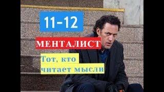 Тот, кто читает мысли сериал МЕНТАЛИСТ с 11 по 12 серию Анонс Содержание серий 11-12 серия
