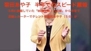 芸能レポーターでタレントの菊田あや子(56)が3月に離婚していたこ...