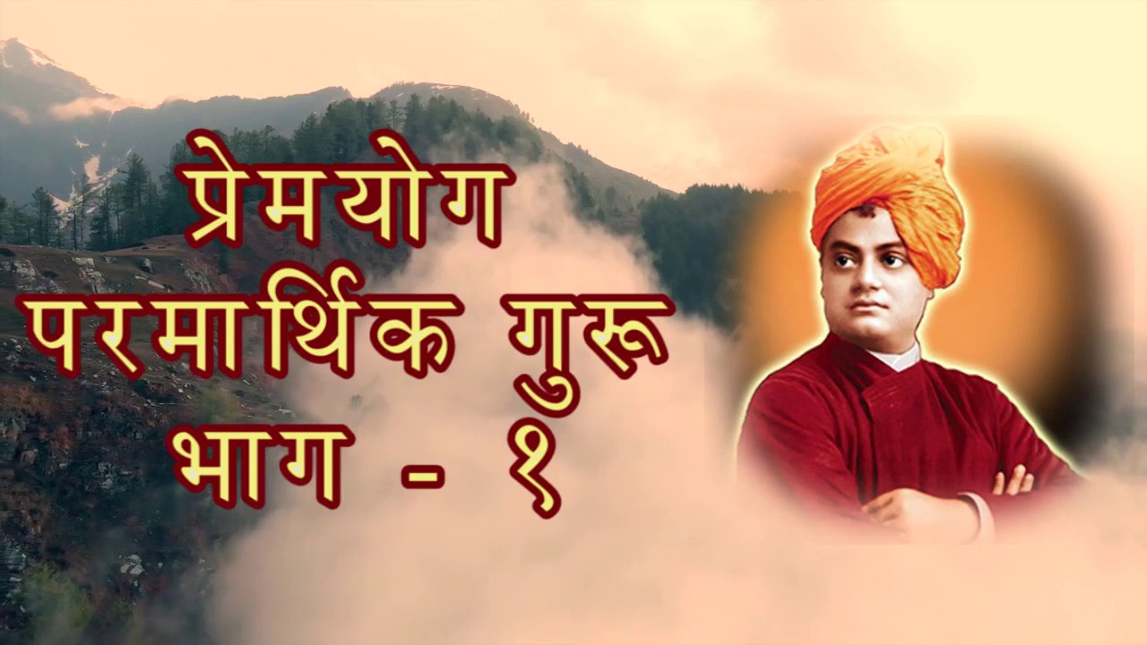 Download Prem Yog, Parmarthik Guru Part 1   Marathi Audio Book    Swami Vivekanand Marathi book  