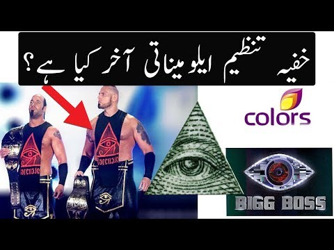 What is Illuminati Explained | Secrets of Illuminati Exposed | Hindi / Urdu