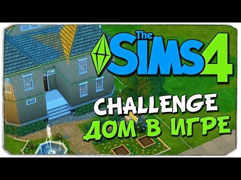 Sims 4: CHALLENGE СТРОИМ ДОМ, БАЗОВАЯ ИГРА