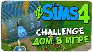 Sims 4: CHALLENGE