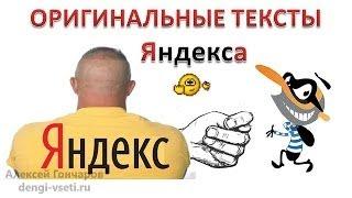 Яндекс оригинальные тексты, как пользоваться и защитить сайт от копирования(Оригинальные тексты Яндекса - это сервис, позволяющий заявить и подтвердить своё авторство на тексты стате..., 2014-01-11T09:32:23.000Z)