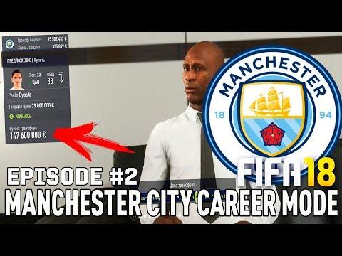 FIFA 18 | Карьера тренера за Манчестер Сити [#2] | ТРАНСФЕРЫ / ДИБАЛА В МАН СИТИ?