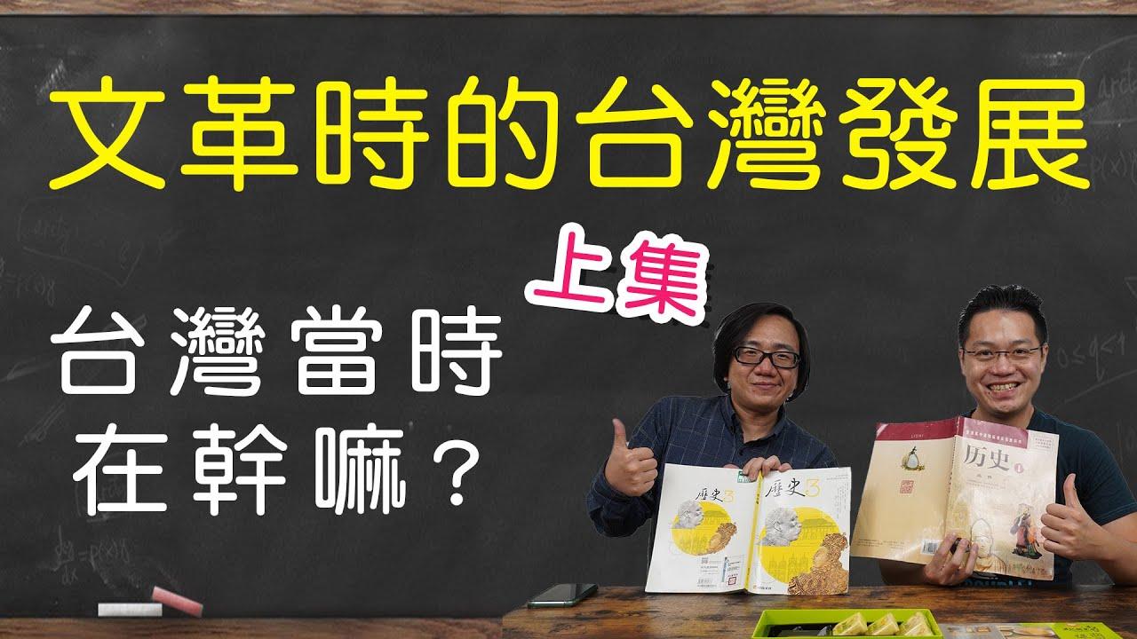 【開箱中國歷史課本】#15 文革時的台灣發展!!!台灣當時在幹嘛!?!? feat.羅文好公民