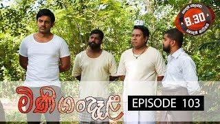 Minigandela | Episode 103 | Sirasa TV 06th November 2018 [HD] Thumbnail