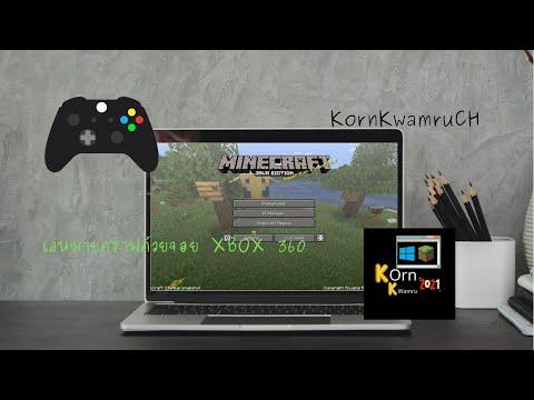 เอาชีวิตรอดด้วยจอย XBOX 360 - กร ความรู้ LiveStream