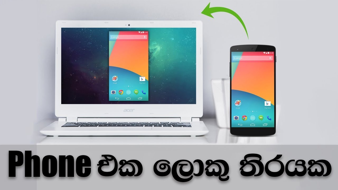 Screen Mirroring Apps For Android And iOS | 5KPlayer | Airplay | DLNA  -Sinhala