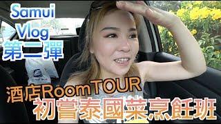 SAMUI VLOG第2️⃣彈▷初嘗泰國烹飪班????????u0026酒店ROOM TOUR???? 豆豆TravelVlog