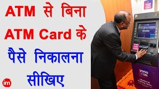 How to Withdraw Cash without ATM Card - बिना एटीएम कार्ड के पैसे निकालना सीखिए