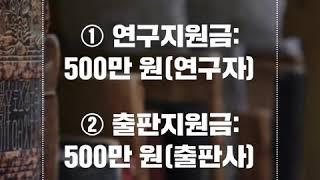 2020년 한국연구원 우수 박사학위논문 출판지원사업 공…