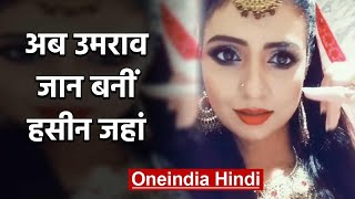 Hasin Jahan posts another dance video on umrao jaan character, Video goes Viral | वनइंडिया हिंदी