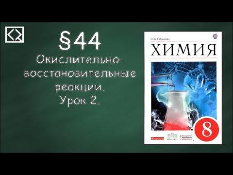 """Габриелян О. С. 8 класс §44 """"Окислительно-восстановительные реакции"""". Урок 2."""