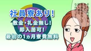当社ではアルバイト募集しております。 神奈川県(関内、上大岡、藤沢、...