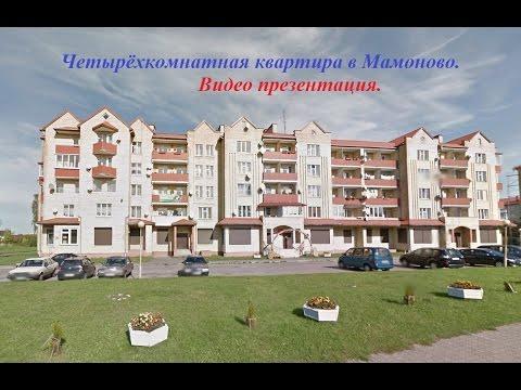 Переезд в Калининград | Квартира в Мамоново