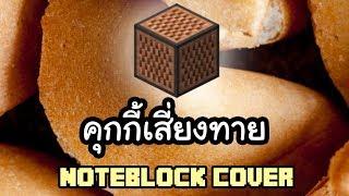♫ คุกกี้เสี่ยงทาย(Koisuru Fortune Cookie) - BNK48 (+เนื้อเพลง) | Minecraft Note Block Cover