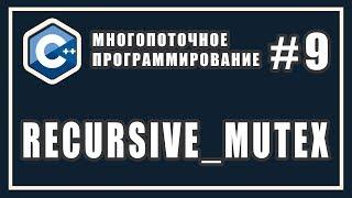 recursive_mutex C++  | Рекурсивный мьютекс | Многопоточное программирование | C++ #9