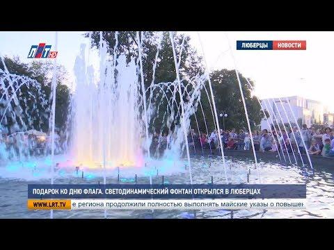 Подарок ко Дню флага. Светодинамический фонтан открылся в Люберцах