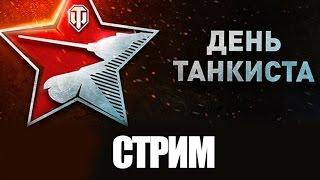 ДЕНЬ ТАНКИСТА | ОТМЕЧАЕМ В РАНДОМЕ