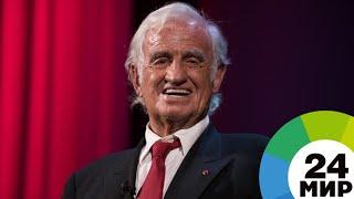 Великий актер: Жану-Полю Бельмондо исполнилось 85 - МИР 24