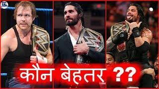 Roman vs Dean vs Seth, Which Shield Member is Best ?