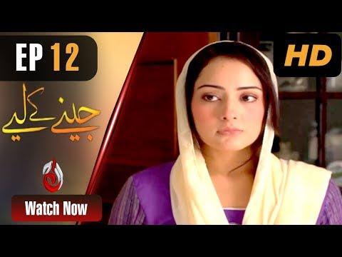 Jeenay Ke Liye - Episode 12 | Aaj Entertainment Dramas