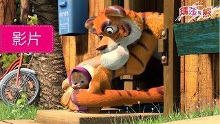 瑪莎與熊 - 老虎???? (第20集) | Masha and The Bear