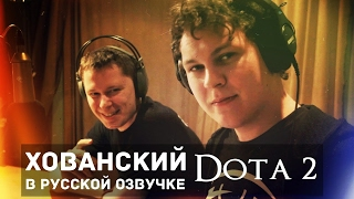 Хованский в русской озвучке Dota 2