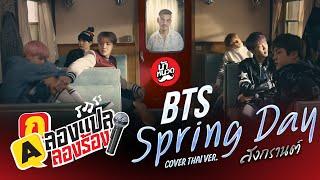 ลองแปล ลองร้อง  BTS (방탄소년단) '봄날 (Spring Day) l น้าหนวด