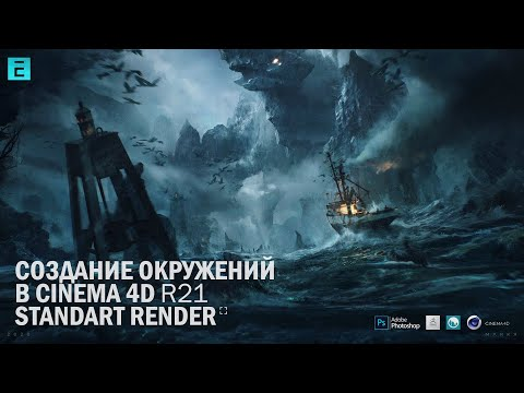 Создание атмосферных окружений в Cinema 4D R21. Standart Render Vs Physical. Генерация ландшафтов.