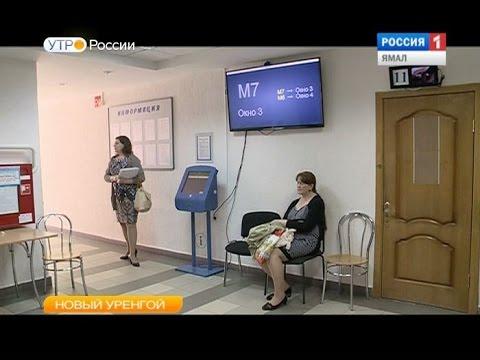 В МФЦ Нового Уренгоя теперь можно получить услуги пенсионного фонда