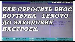 видео Правильно настроить биос ноутбуке lenovo