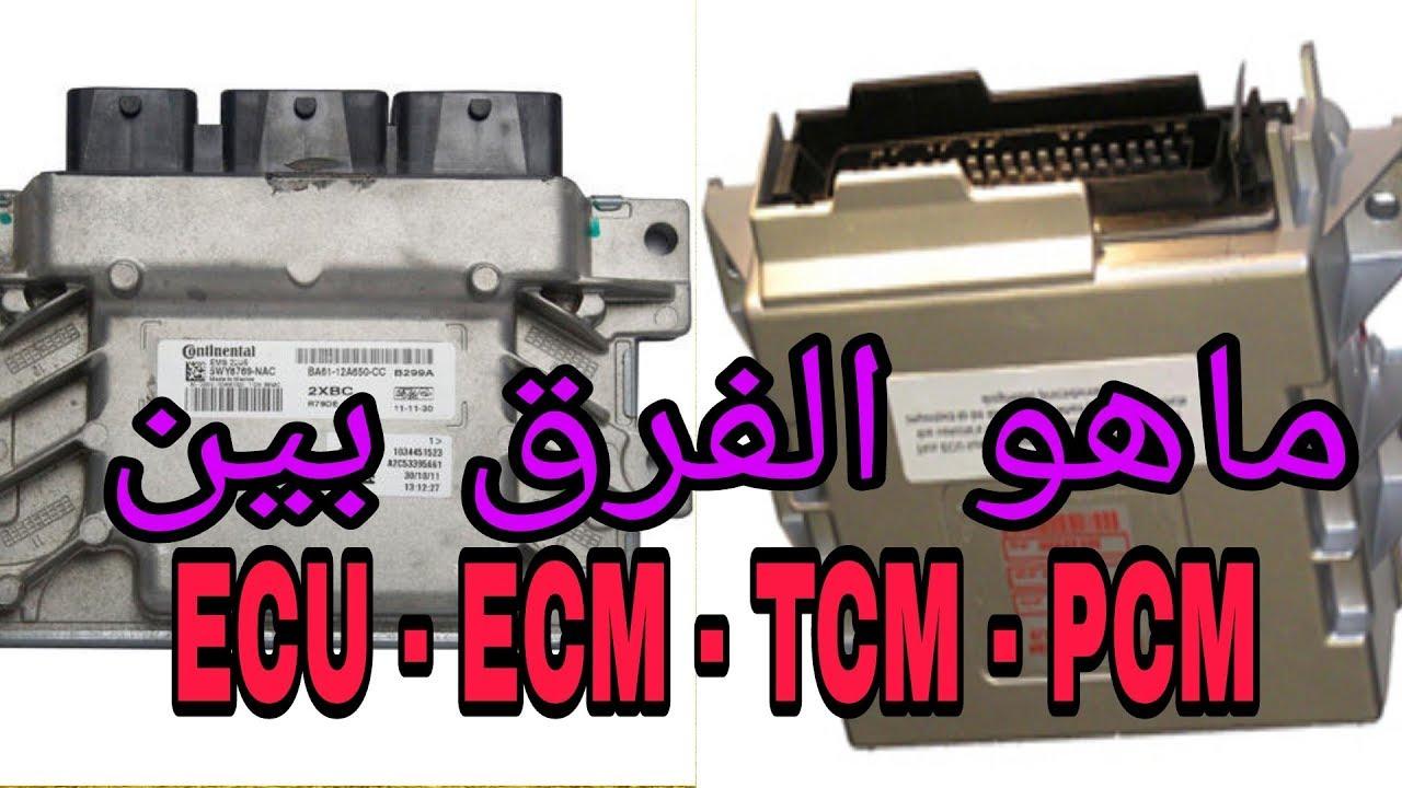 Download شاهد ماهو الفرق بين وحدات التحكم الرئيسية بالسيارة ( ECU,ECM,TCM,PCM) و control units in the car