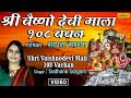 Download Vaishno Maa Jag Mangal Karani | Shri Vaishnodevi Mala- 108 Vachan | Sadhna Sargam MP3 song and Music Video