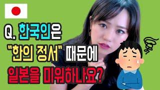 """""""한국인들은  """"한의 정서"""" 때문에 일본 사람을 미워하는가?"""" 라는 일본 사람들 오해"""