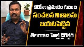 Telangana Health Director Srinivasa Rao Exclusive Interview On Corona Second Wave|Question Hour|10TV