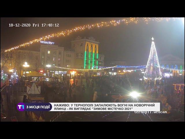 НАЖИВО | У Тернополі запалюють вогні на новорічній ялинці
