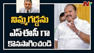Kanna Lakshminarayana Demands to Re-Appoint Nimmagadda Ramesh Kumar as SEC | NTV