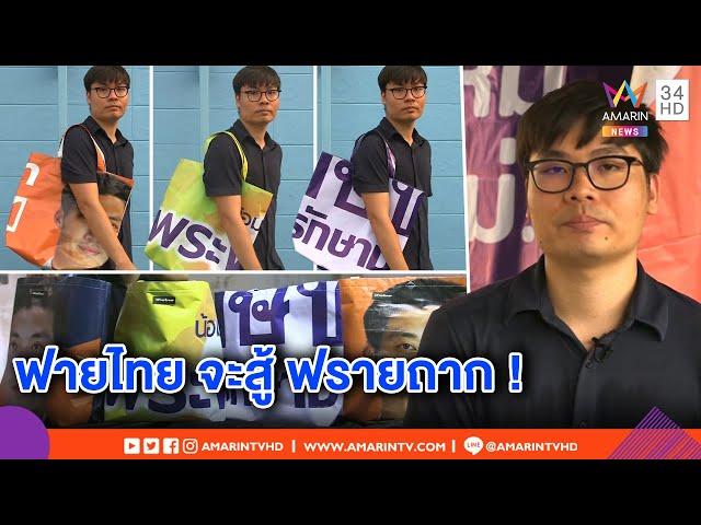 ทุบโต๊ะข่าว : ดังทั่วโลก!หนุ่มไทยไอเดียเจ๋ง ใช้ป้ายหาเสียงทำกระเป๋า ยอดจองกระฉูด 12/04/62